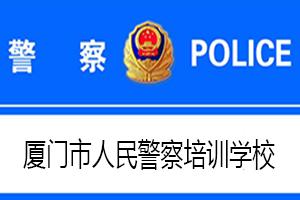 厦门市人民警察培训学校