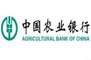 中国农业银行厦门分行